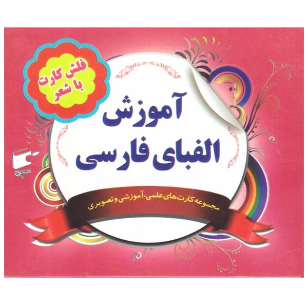 فلش کارت آموزش الفبای فارسی انتشارات نارنج