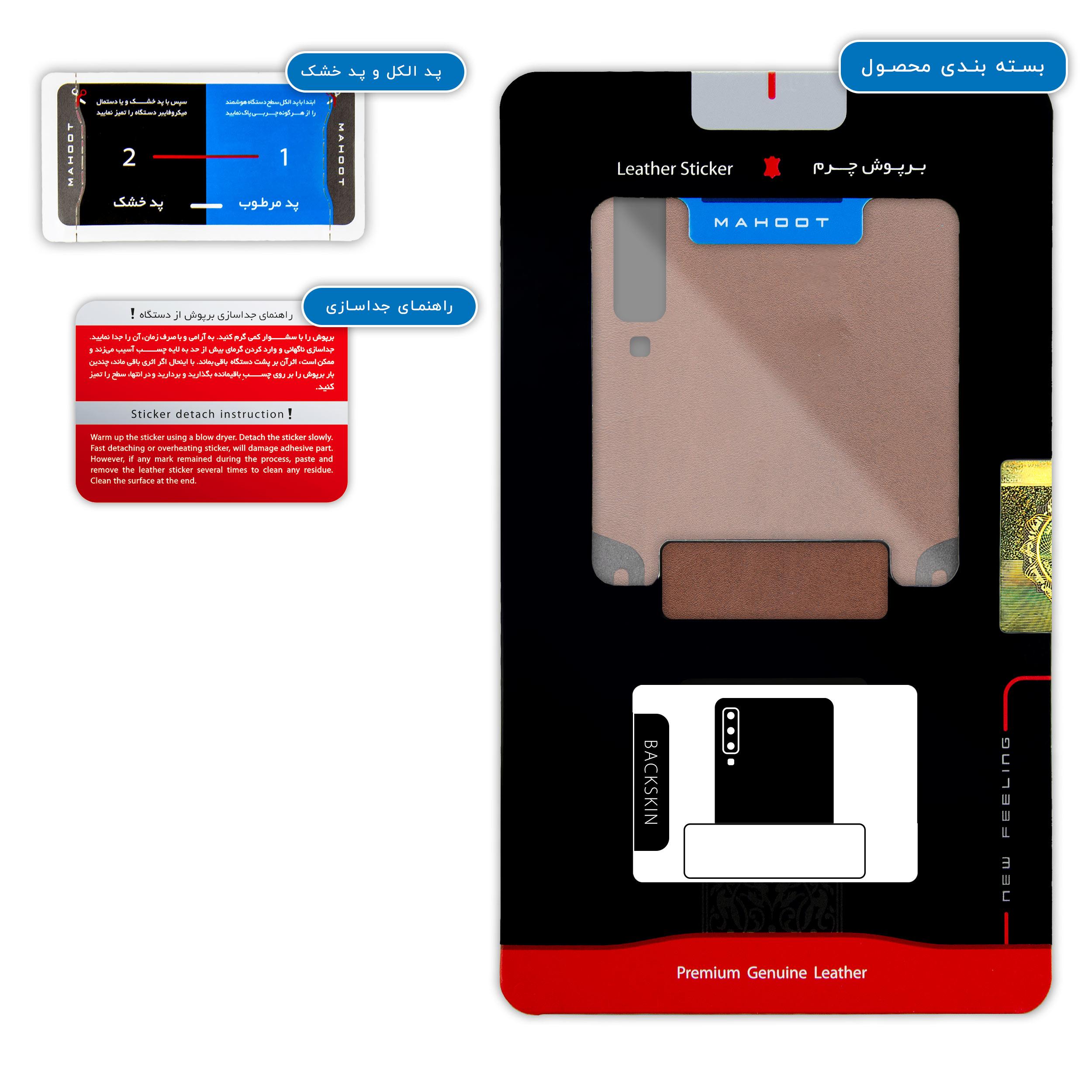 برچسب پوششی ماهوت مدل Matte-Natural-Leather مناسب برای گوشی موبایل سامسونگ Galaxy A7 2018