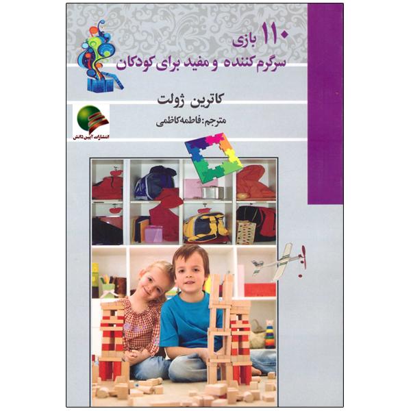 کتاب 110 بازی سرگرم کننده و مفید برای کودکان اثر کاترین ژولت انتشارات آئین دانش