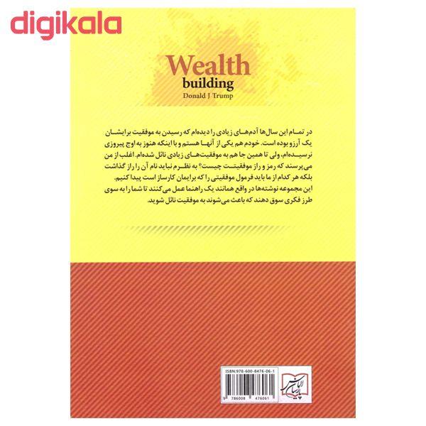 کتاب قواعد خلق ثروت اثر دونالد جی ترامپ انتشارات الماس پارسیان  main 1 1