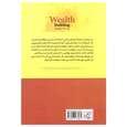 کتاب قواعد خلق ثروت اثر دونالد جی ترامپ انتشارات الماس پارسیان  thumb 1