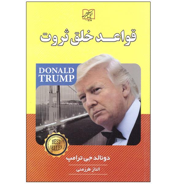کتاب قواعد خلق ثروت اثر دونالد جی ترامپ انتشارات الماس پارسیان