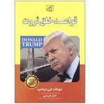 کتاب قواعد خلق ثروت اثر دونالد جی ترامپ انتشارات الماس پارسیان  thumb