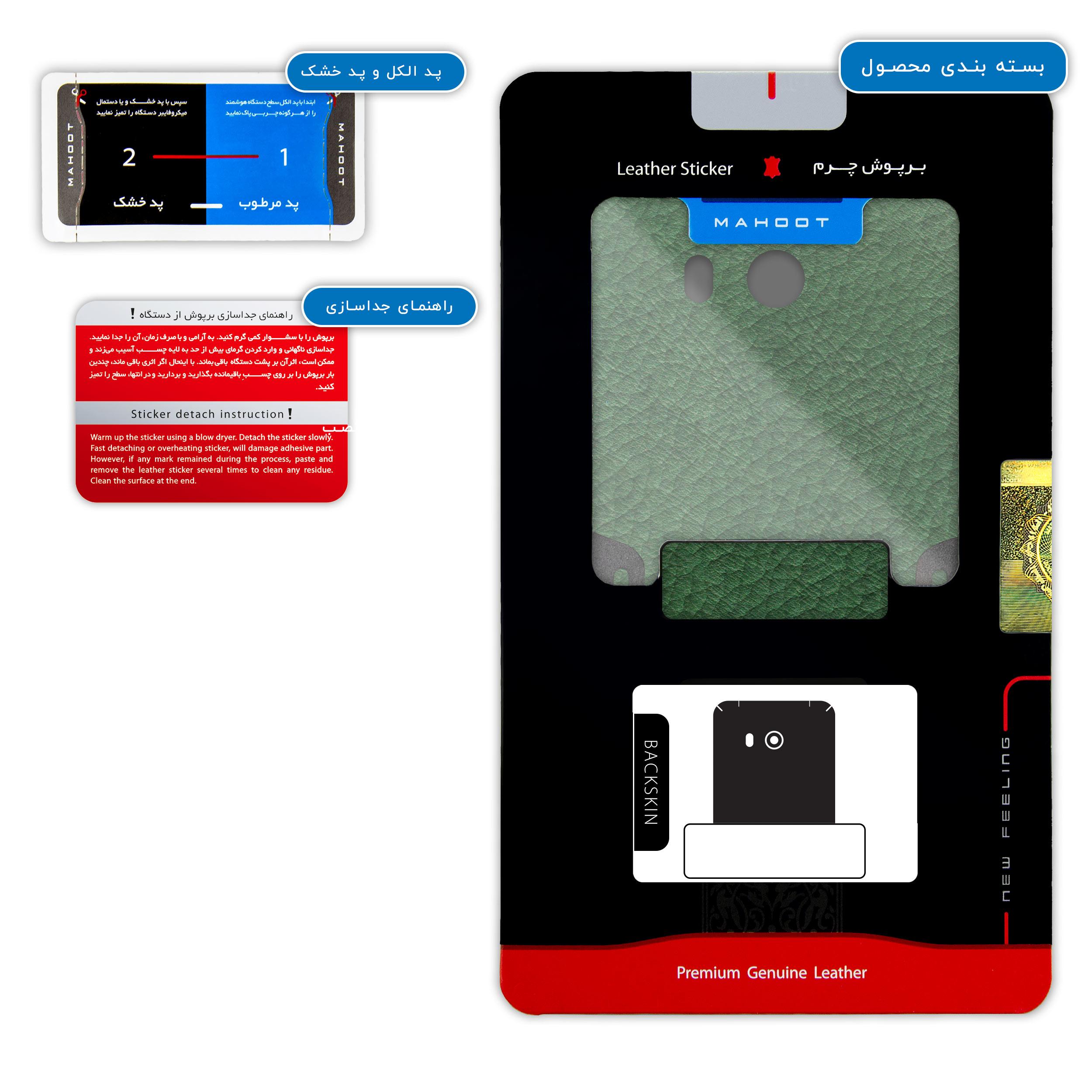 برچسب پوششی ماهوت مدل Green-Leather مناسب برای گوشی موبایل اچ تی سی U11