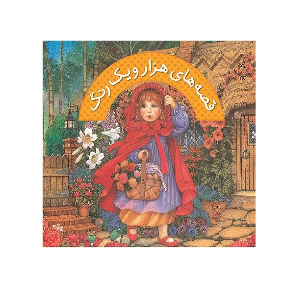 کتاب قصه های هزار و یک رنگ اثر کارول لاوسن انتشارات شهرقصه