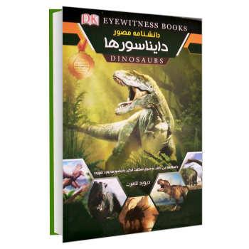 کتاب دانشنامه مصور دایناسورها اثر ديويد لامبرت انتشارات اعتلای وطن