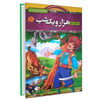 کتاب قصه های پند آموز هزار و یک شب اثر زهره شیشه چی نشر آتیسا