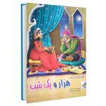 کتاب قصه های پند آموز هزار و یک شب اثر مجید مهری انتشارات الینا
