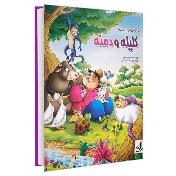 کتاب قصه های پند آموز کلیله و دمنه اثر مجید مهری انتشارات الینا