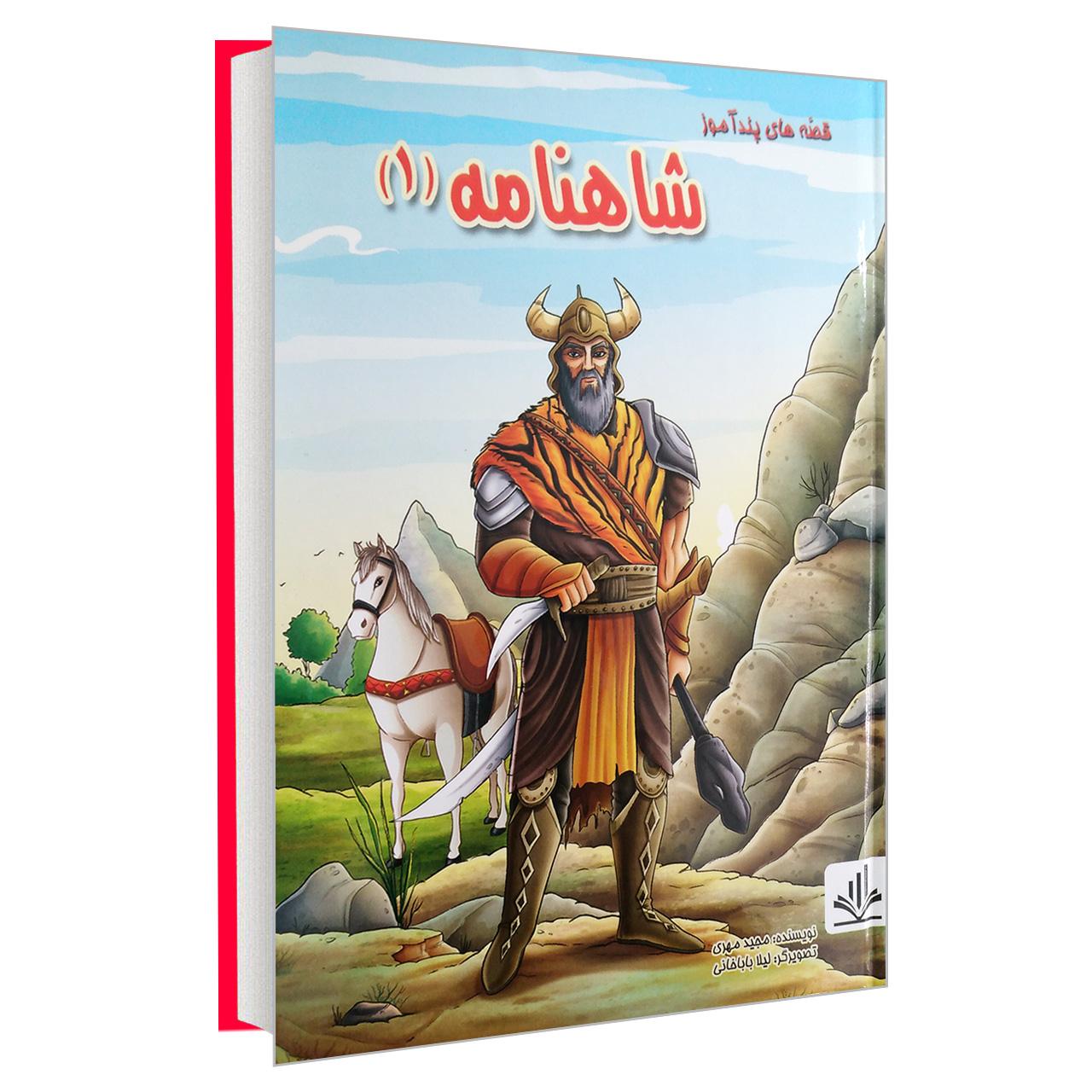 کتاب قصه های پند آموز شاهنامه (1) اثر مجید مهری انتشارات الینا