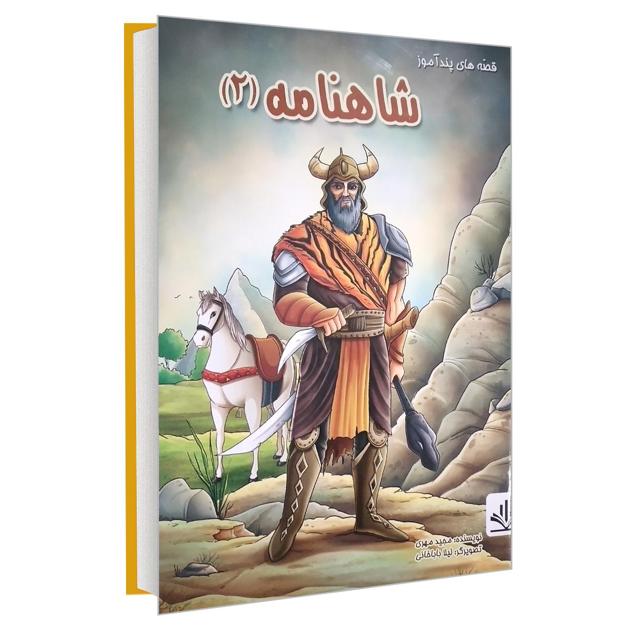کتاب قصه های پند آموز شاهنامه (2) اثر مجید مهری انتشارات الینا