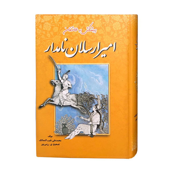 کتاب امیر ارسلان نامدار اثر محمد علی نقیب الممالک انتشارات جاجرمی