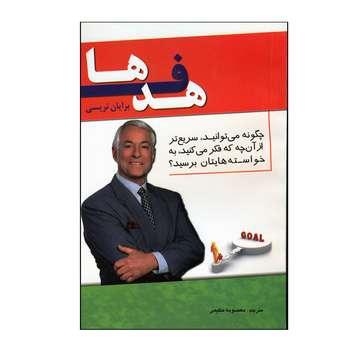 کتاب هدف ها اثر برایان تریسی انتشارات اسماء الزهرا