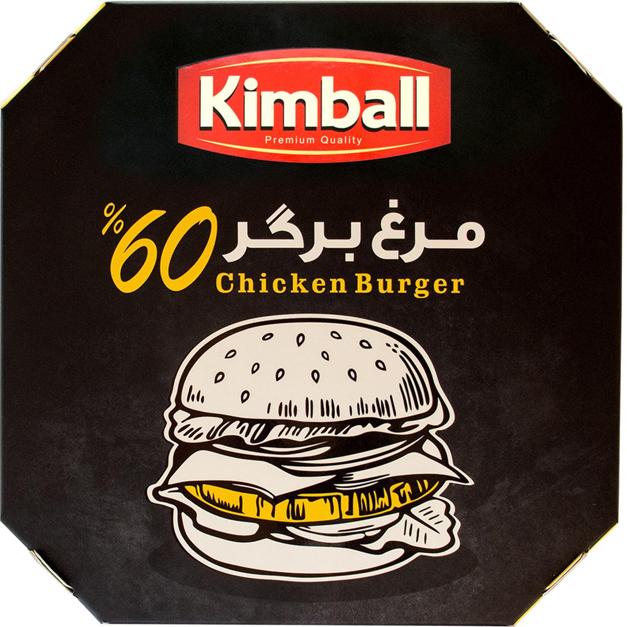 همبرگر 60 درصد گوشت مرغ کیمبال - 500 گرم