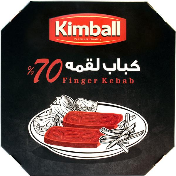 کباب لقمه 70 درصد گوشت کیمبال - 500 گرم