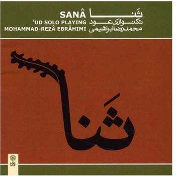 آلبوم موسیقی ثنا (تکنوازی عود) - محمدرضا ابراهیمی