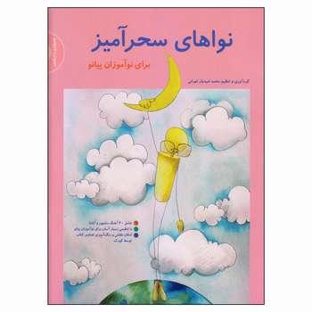 کتاب نواهای سحرآمیز برای نوآموزان پیانو اثر محمد امیدوار تهرانی نشر سرود