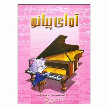 کتاب آوای پیانو اثر پیمان جوکار شایگان نشر چندگاه