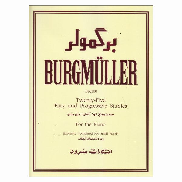 کتاب بیست و پنج اتود آسان برای پیانو برگمولر اثر لوئیس اوسترلی نشر سرود