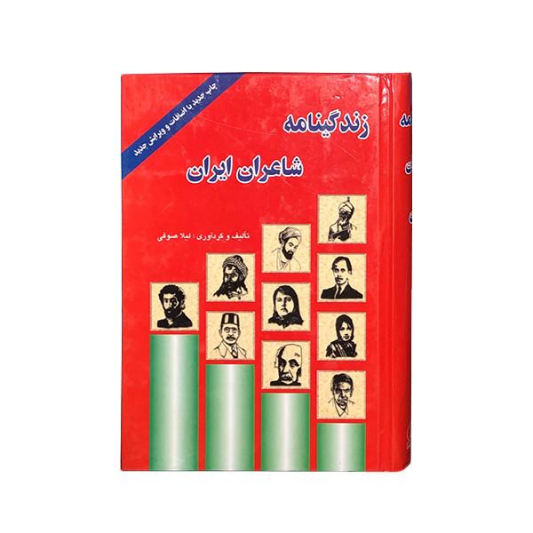 کتاب زندگینامه شاعران ایران اثر لیلا صوفی انتشارات جاجرمی