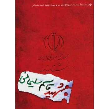 کتاب شناسنامه شهید قاسم سلیمانی اثر جمعی از نویسندگان انتشارات کتابک