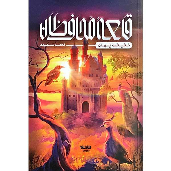 کتاب قلعه محافظان اثر فاطمه مسعودی انتشارات کتابستان معرفت