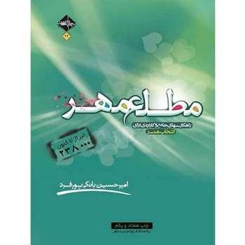 کتاب مطلع مهر اثر امیرحسین بانکی پور فرد انتشارات حدیث راه عشق