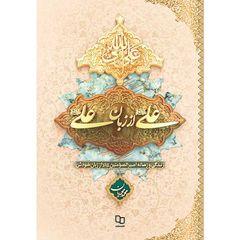 کتاب علی از زبان علی اثر محمد محمدیان نشر معارف