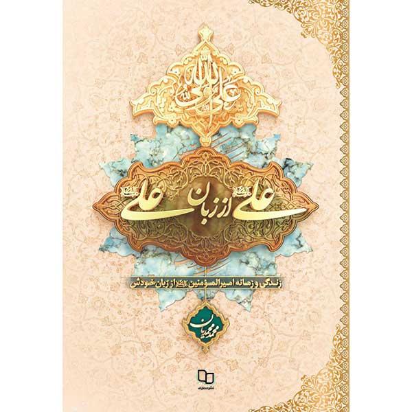خرید                      کتاب علی از زبان علی اثر محمد محمدیان نشر معارف
