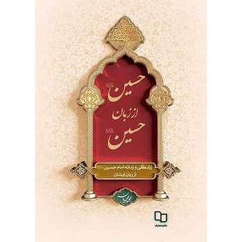کتاب حسین از زبان حسین اثر محمد محمدیان نشر معارف