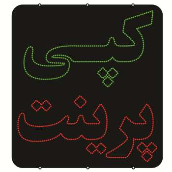 تابلو ال ای دی طرح کپی کد ۶۵۰