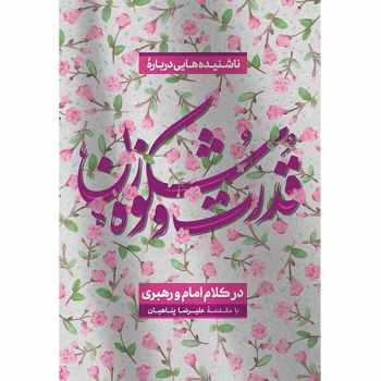 کتاب ناشنیدههایی دربارهی قدرت و شکوه زن در کلام امام و رهبری اثر جمعی از نویسندگان انتشارات بیان معنوی