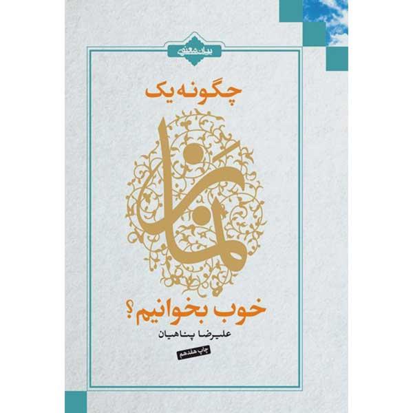 خرید                      کتاب چگونه یک نماز خوب بخوانیم اثر علیرضا پناهیان انتشارات بیان معنوی