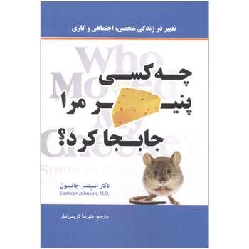 کتاب چه کسی پنیر مرا جابجا کرد اثر اسپنسر جانسون انتشارات نیلوفر نقره ای