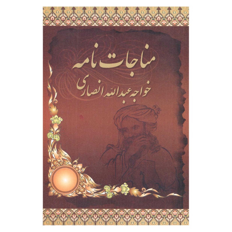 کتاب مناجات نامه اثر خواجه عبدالله انصاری انتشارات چوک آشتیان