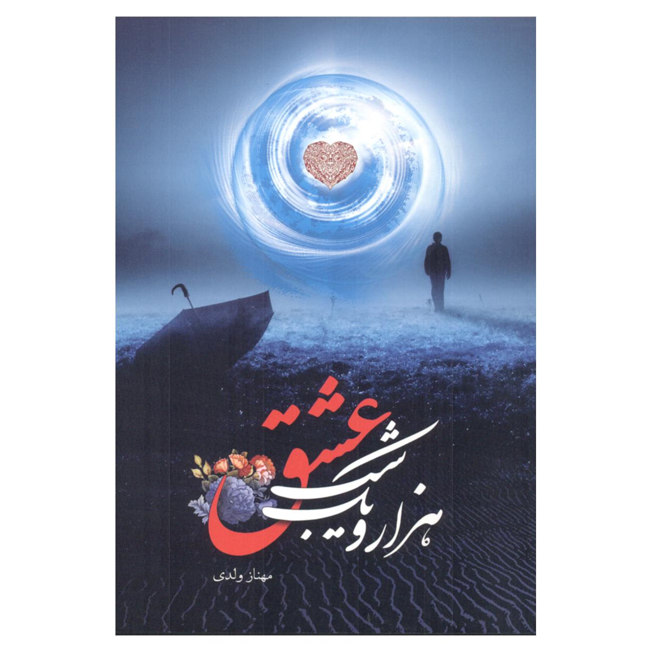 خرید                      کتاب هزار و یک شب عشق اثر مهناز ولدی انتشارات عصر جوان