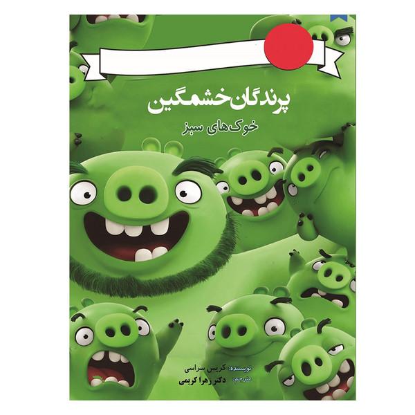 کتاب پرندگان خشمگین خوک های سبز اثر کریس سراسی انتشارات ذوق لطیف