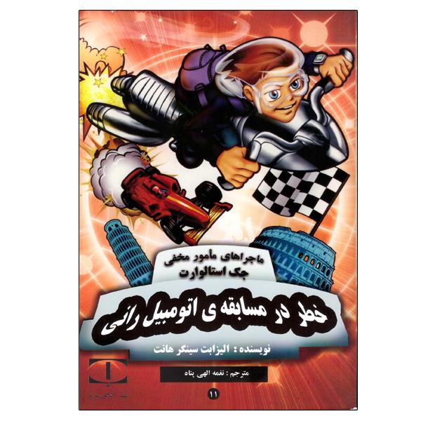 خرید                      کتاب خطر در مسابقه ی اتومبیل رانی اثر الیزابت سینگر هانت انتشارات آوای برتر