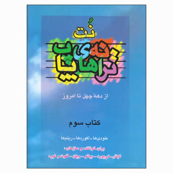 کتاب نت ترانههای پاپ از دهه چهل تا امروز اثر حمید نجفی انتشارات موسیقی عارف جلد 3
