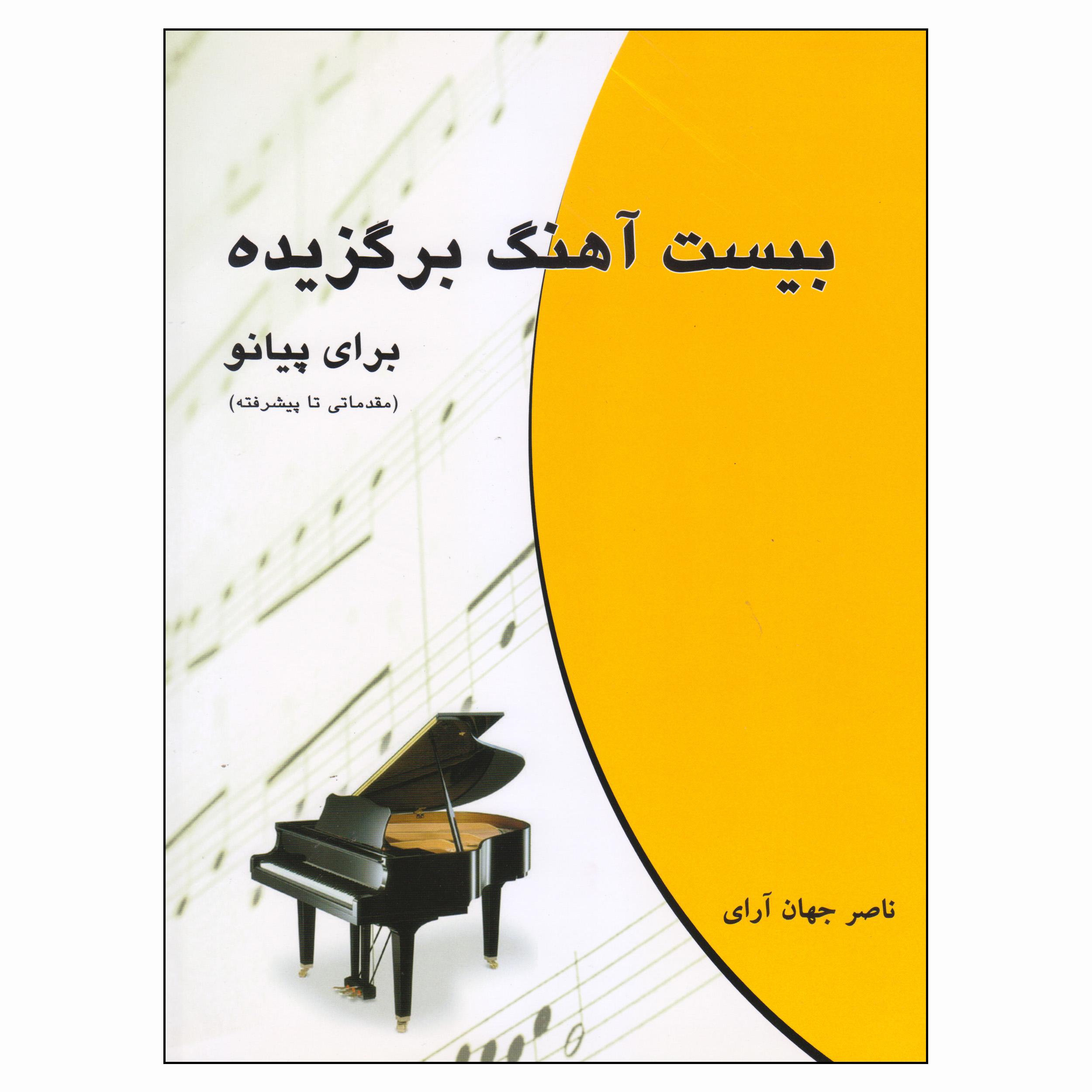 خرید                      کتاب بیست آهنگ برگزیده برای پیانو اثر ناصر جهان آرای انتشارات چندگاه