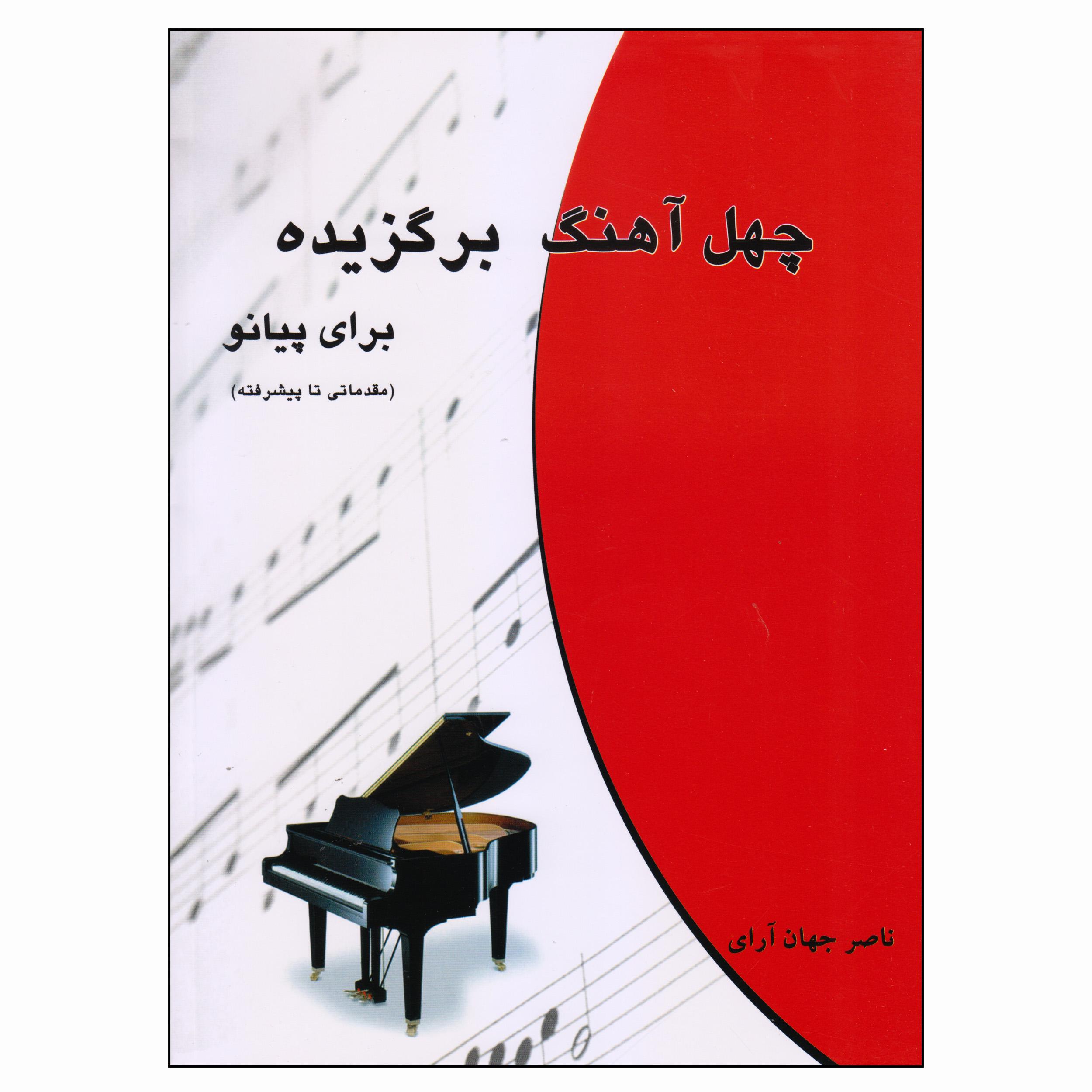 کتاب چهل آهنگ برگزیده برای پیانو اثر ناصر جهان آرای انتشارات چندگاه