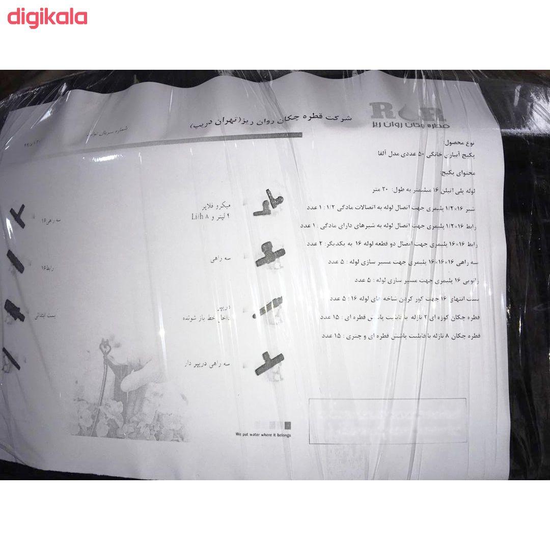 لوازم آبیاری قطره ای تهران دریپ مدل ALFA-50 مجموعه 50 عددی main 1 16
