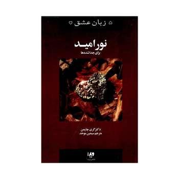 کتاب نور امید برای جداشده ها اثر دکتر گری چاپمن نشر ویدا