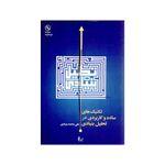 کتاب تکنیک های ساده و کاربردی در تحلیل بنیادی اثر علی محمد مرادی انتشارات چالش