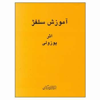 کتاب آموزش سلفژ اثر پوزولی انتشارات هنر و فرهنگ