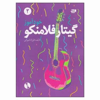کتاب خودآموز گیتار فلامنکو 2 اثر فرزاد امیرانی انتشارات کتاب نارون