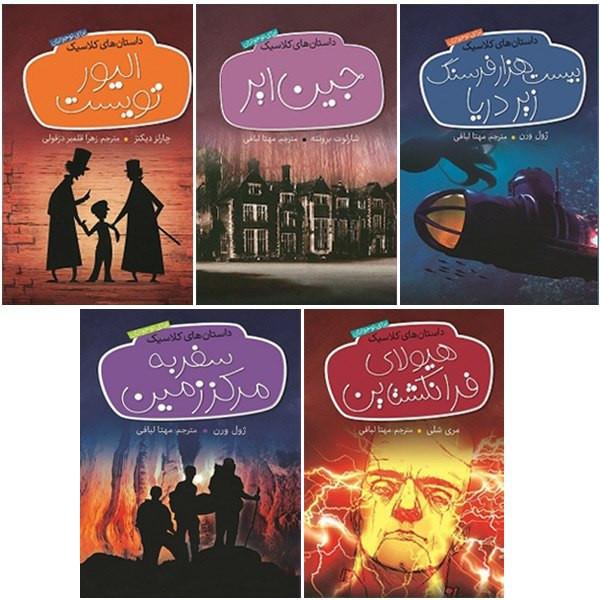 کتاب داستان های کلاسیک اثر جمعی از نویسندگان انتشارات شهرقصه 5 جلدی