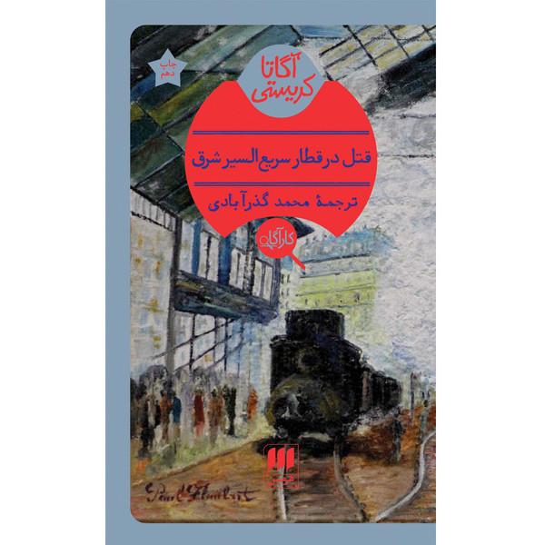 کتاب قتل در قطار سریع السیر شرق اثر آگاتا کریستی انتشارات هرمس