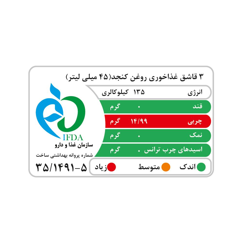 روغن کنجد بکر ممتاز مجلسی سرافراز - 2 لیتر