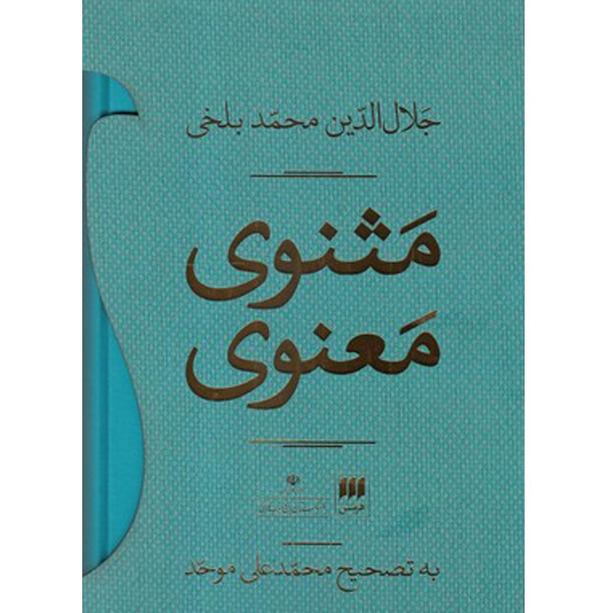 کتاب مثنوی معنوی انتشارات هرمس